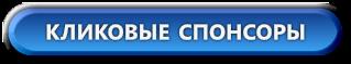 Кликовые спонсоры